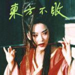 ZUSING 東方不敗 – Dongfang Bubai